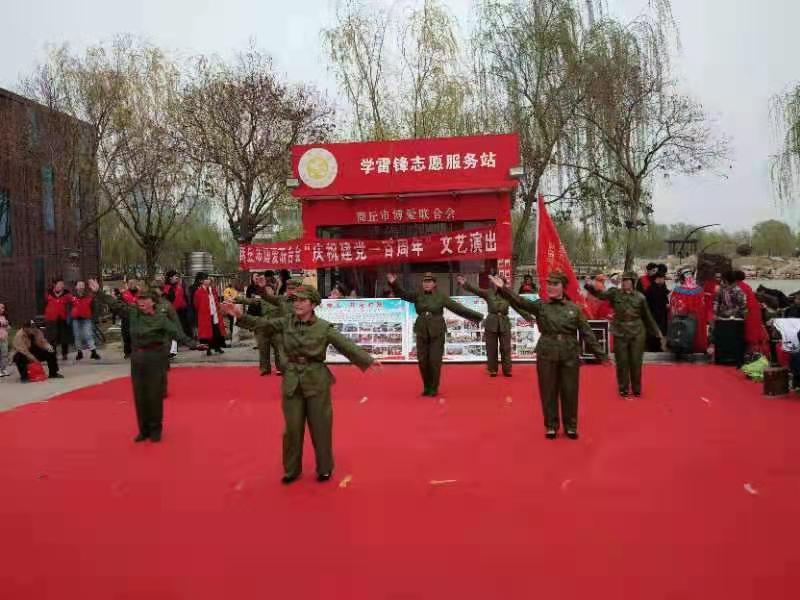 """商丘市博爱联合会开展""""庆祝建党100周年""""文艺演出"""