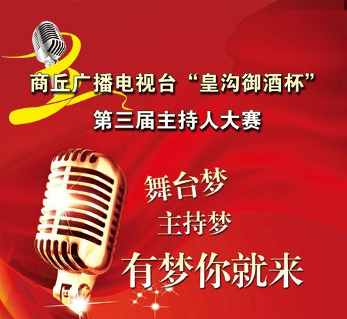 """""""皇沟御酒杯""""商丘电视台第三届主持人大赛"""