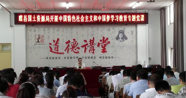 睢县国土资源局开展中国特色社会主义和中国梦学习教育专题党课