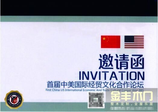 实木门十大品牌金丰整木定制受邀中美国际论坛