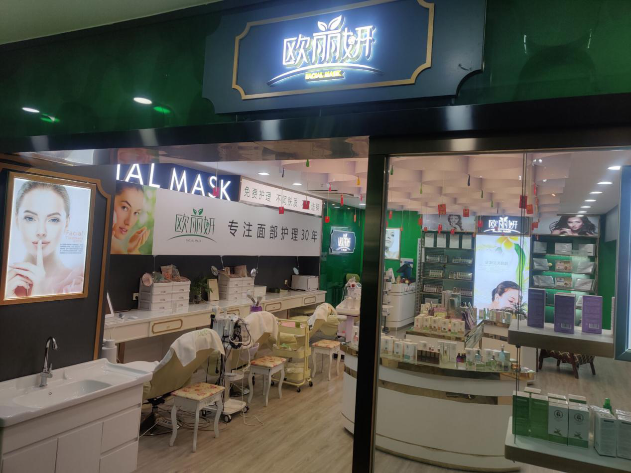 欧丽妍面膜体验馆顺应市场发展趋势 护肤行业首屈一指